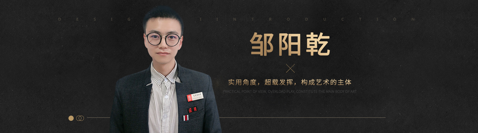 绵阳室内装修设计师邹阳乾_绵阳匠臣装饰装修公司