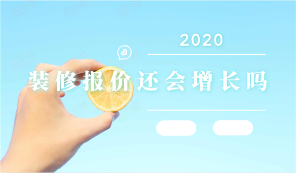 迎来了2020的下半年,绵阳装饰公司的装修报价会越来越高?